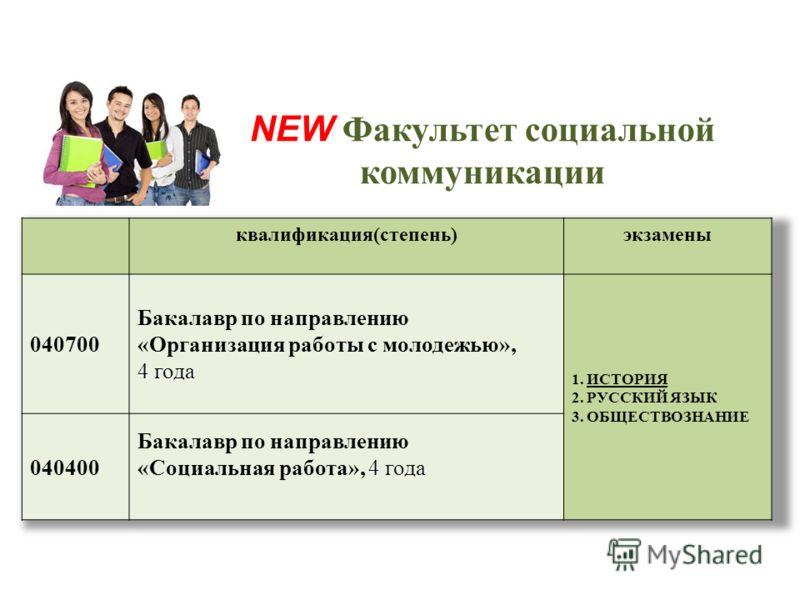 NEW Факультет социальной коммуникации