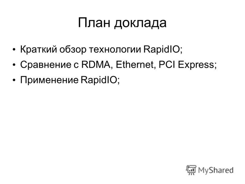 План доклада Краткий обзор технологии RapidIO; Сравнение с RDMA, Ethernet, PCI Express; Применение RapidIO;