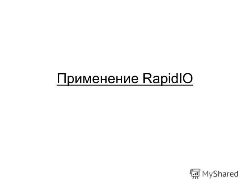 Применение RapidIO