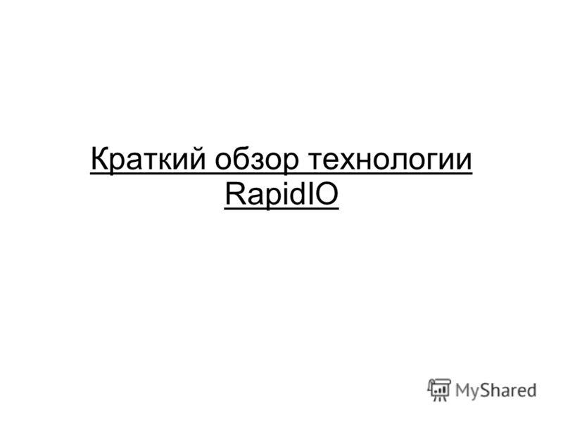 Краткий обзор технологии RapidIO