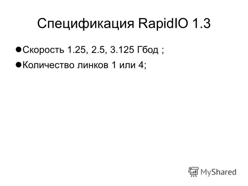 Cпецификация RapidIO 1.3 Скорость 1.25, 2.5, 3.125 Гбод ; Количество линков 1 или 4;