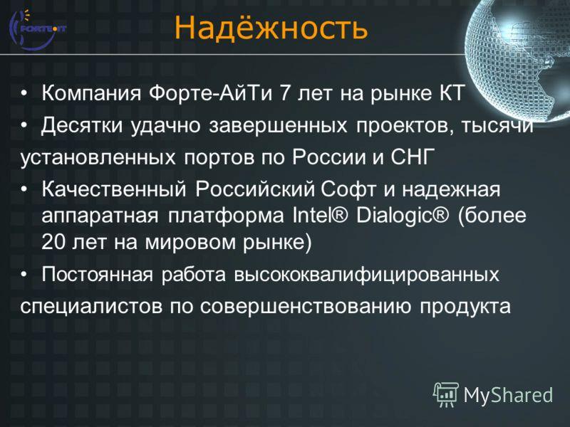 Компания Форте-АйТи 7 лет на рынке КТ Десятки удачно завершенных проектов, тысячи установленных портов по России и СНГ Качественный Российский Софт и надежная аппаратная платформа Intel® Dialogic® (более 20 лет на мировом рынке) Постоянная работа выс