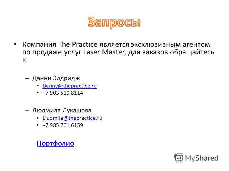 Компания The Practice является эксклюзивным агентом по продаже услуг Laser Master, для заказов обращайтесь к: – Дэнни Элдридж Danny@thepractice.ru +7 903 519 8114 – Людмила Лукашова Liudmila@thepractice.ru +7 985 761 6159 Портфолио