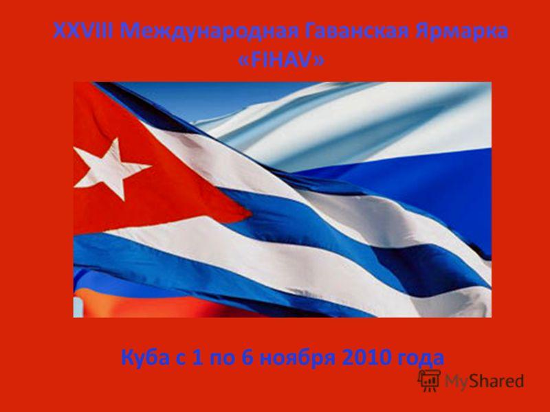 XXVIII Международная Гаванская Ярмарка «FIHAV» Куба с 1 по 6 ноября 2010 года