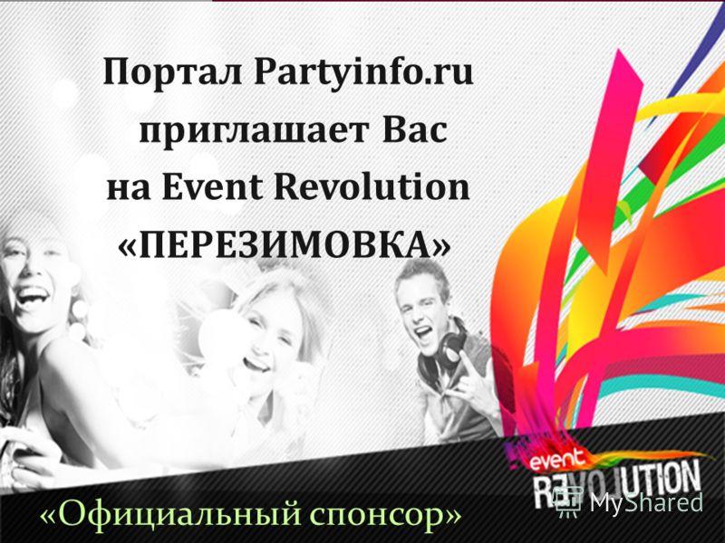 Портал Partyinfo.ru приглашает Вас на Event Revolution «ПЕРЕЗИМОВКА» «Официальный спонсор»