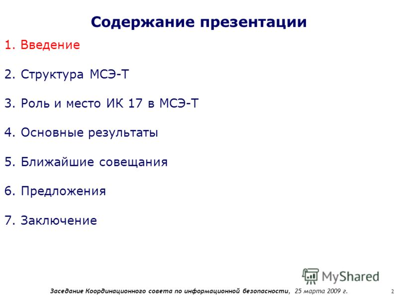 Заседание Координационного совета по информационной безопасности, 25 марта 2009 г. 2 Содержание презентации 1. Введение 2. Структура МСЭ-Т 3. Роль и место ИК 17 в МСЭ-Т 4. Основные результаты 5. Ближайшие совещания 6. Предложения 7. Заключение