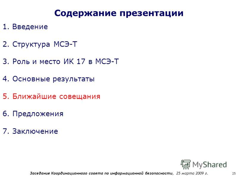 Заседание Координационного совета по информационной безопасности, 25 марта 2009 г. 25 Содержание презентации 1. Введение 2. Структура МСЭ-Т 3. Роль и место ИК 17 в МСЭ-Т 4. Основные результаты 5. Ближайшие совещания 6. Предложения 7. Заключение
