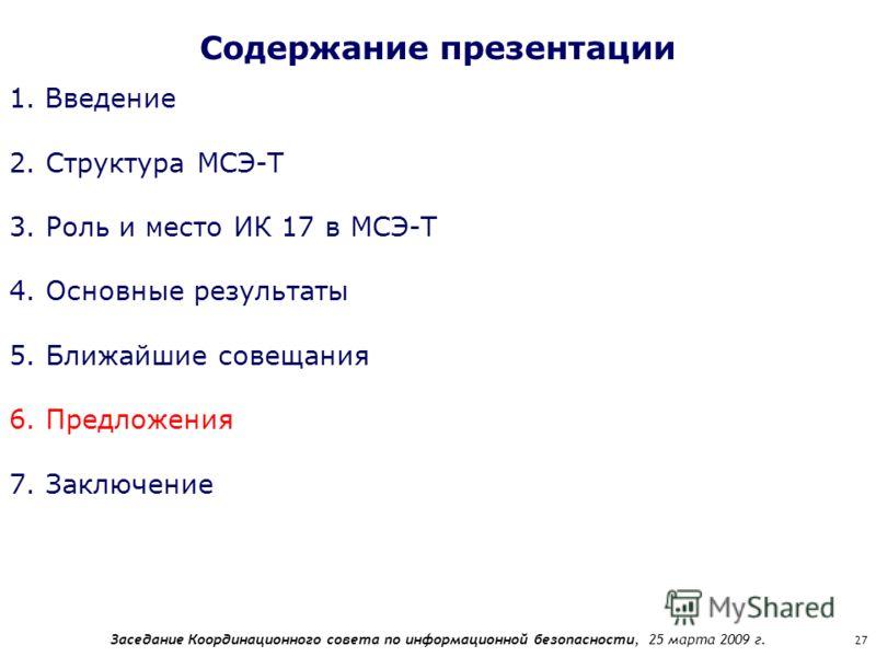 Заседание Координационного совета по информационной безопасности, 25 марта 2009 г. 27 Содержание презентации 1. Введение 2. Структура МСЭ-Т 3. Роль и место ИК 17 в МСЭ-Т 4. Основные результаты 5. Ближайшие совещания 6. Предложения 7. Заключение