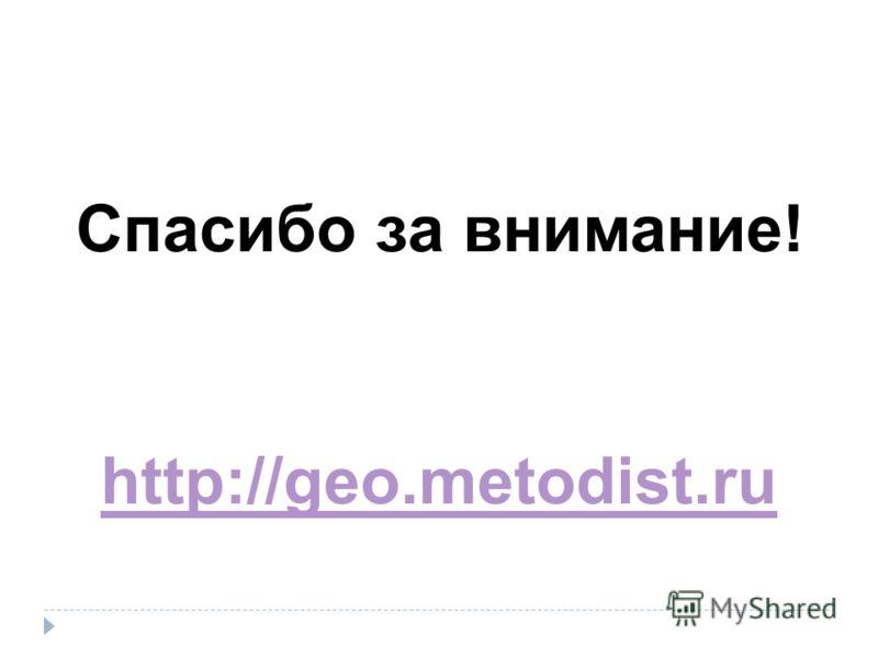 Спасибо за внимание! http://geo.metodist.ru http://geo.metodist.ru