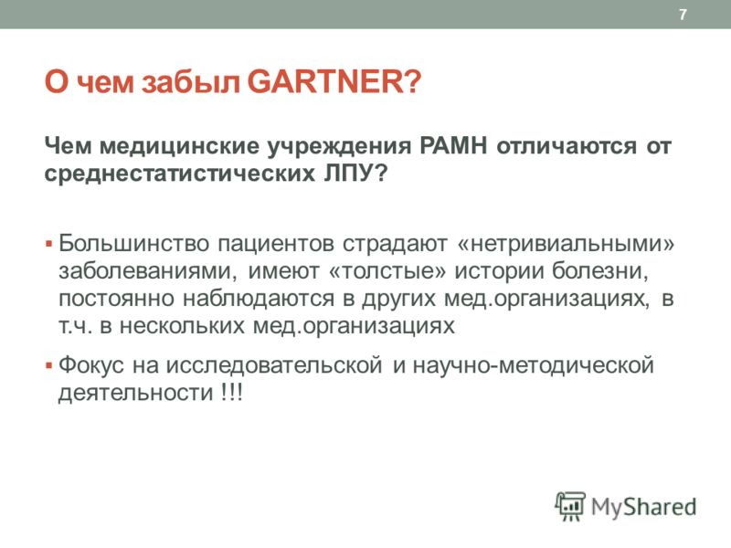 О чем забыл GARTNER? Чем медицинские учреждения РАМН отличаются от среднестатистических ЛПУ? Большинство пациентов страдают «нетривиальными» заболеваниями, имеют «толстые» истории болезни, постоянно наблюдаются в других мед.организациях, в т.ч. в нес