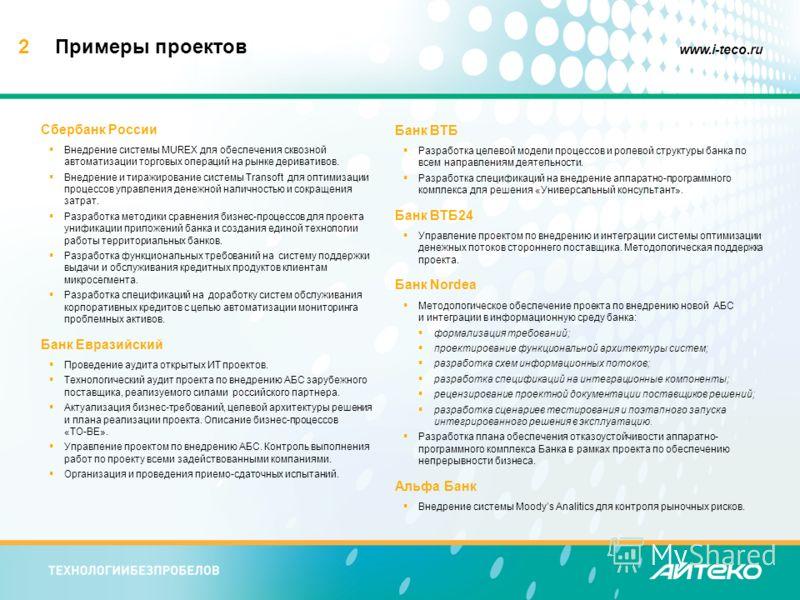 2 www.i-teco.ru Примеры проектов Сбербанк России Внедрение системы MUREX для обеспечения сквозной автоматизации торговых операций на рынке деривативов. Внедрение и тиражирование системы Transoft для оптимизации процессов управления денежной наличност