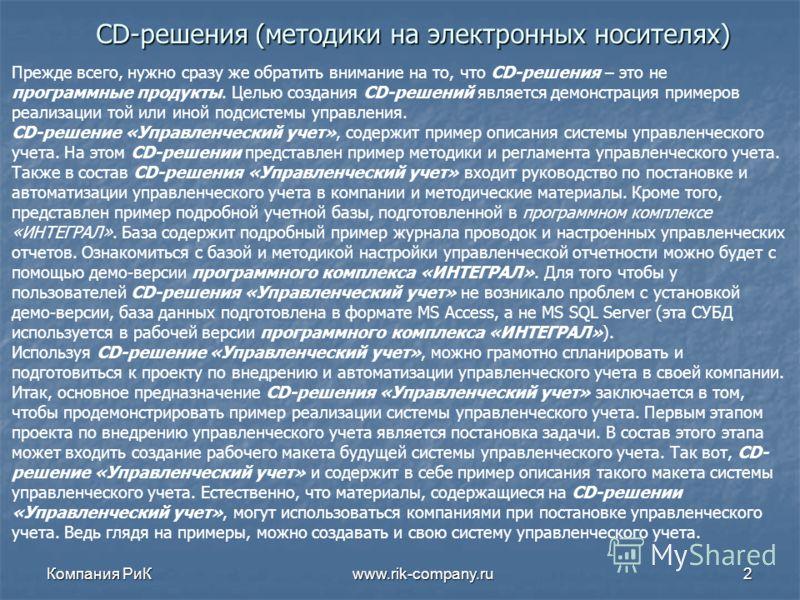 Компания РиК www.rik-company.ru2 CD-решения (методики на электронных носителях) Прежде всего, нужно сразу же обратить внимание на то, что CD-решения – это не программные продукты. Целью создания CD-решений является демонстрация примеров реализации то