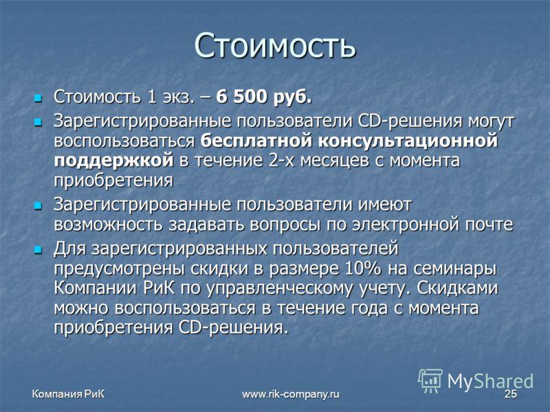 Компания РиК www.rik-company.ru25 Стоимость Стоимость 1 экз. – 6 500 руб. Стоимость 1 экз. – 6 500 руб. Зарегистрированные пользователи CD-решения могут воспользоваться бесплатной консультационной поддержкой в течение 2-х месяцев с момента приобретен