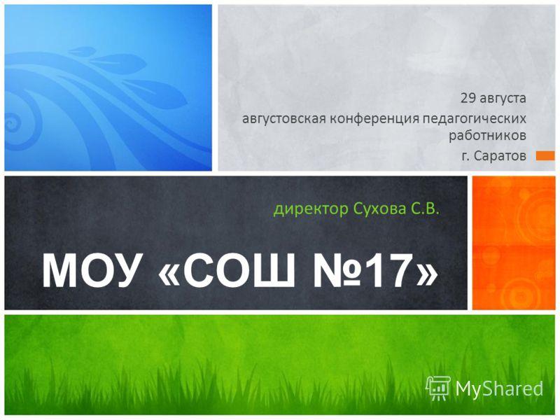 29 августа августовская конференция педагогических работников г. Саратов директор Сухова С.В. МОУ «СОШ 17»