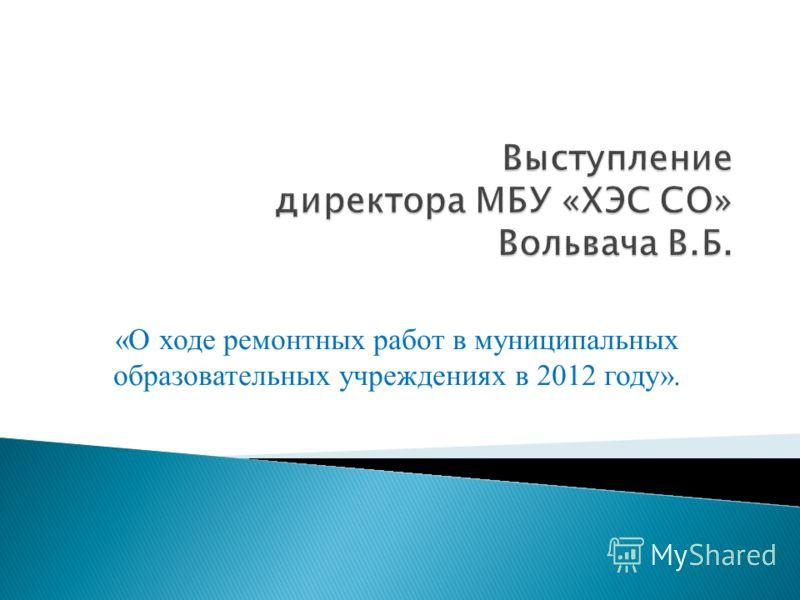«О ходе ремонтных работ в муниципальных образовательных учреждениях в 2012 году».