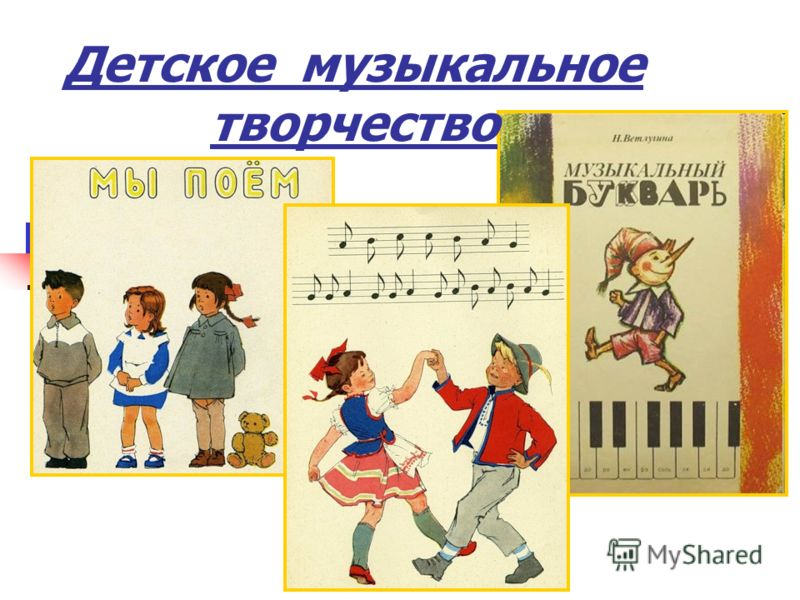 Детское музыкальное творчество