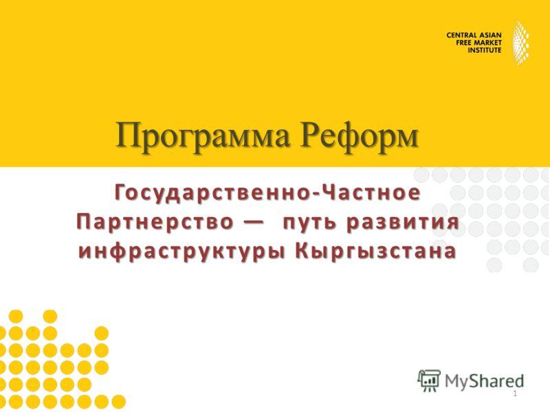 Программа Реформ Государственно-Частное Партнерство путь развития инфраструктуры Кыргызстана 1