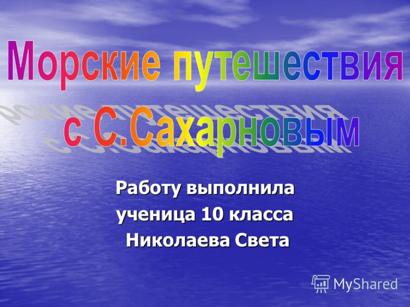 Работу выполнила ученица 10 класса Николаева Света Николаева Света