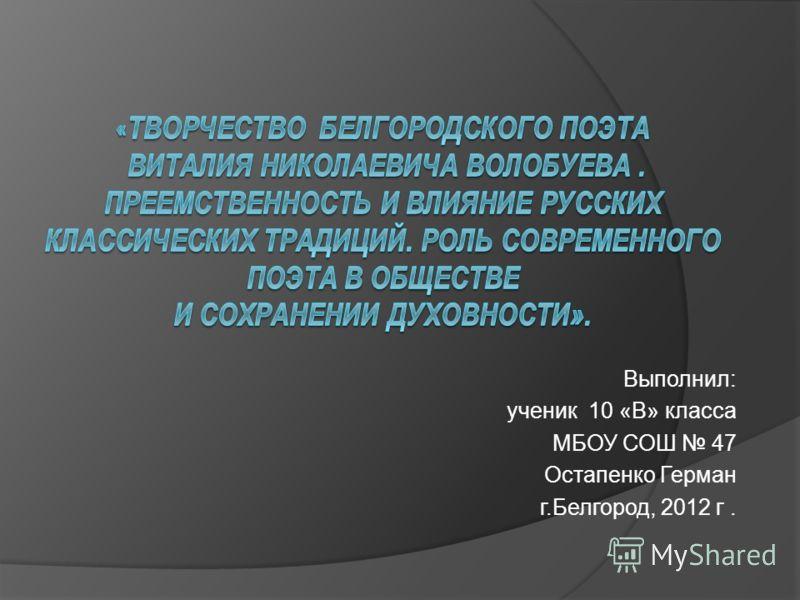Выполнил: ученик 10 «В» класса МБОУ СОШ 47 Остапенко Герман г.Белгород, 2012 г.