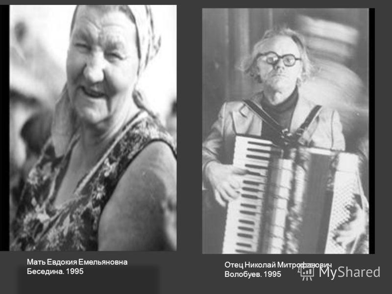 Мать Евдокия Емельяновна Беседина. 1995 Отец Николай Митрофанович Волобуев. 1995