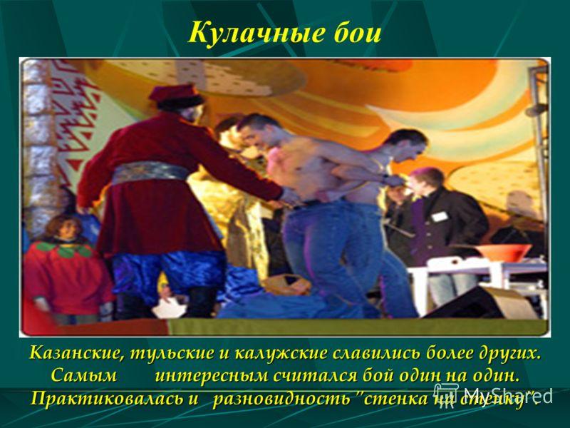 Казанские, тульские и калужские славились более других. Самым интересным считался бой один на один. Практиковалась и разновидность стенка на стенку. Кулачные бои