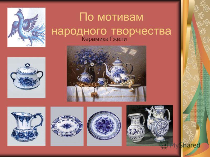 По мотивам народного творчества Керамика Гжели