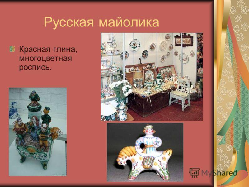 Русская майолика Красная глина, многоцветная роспись.