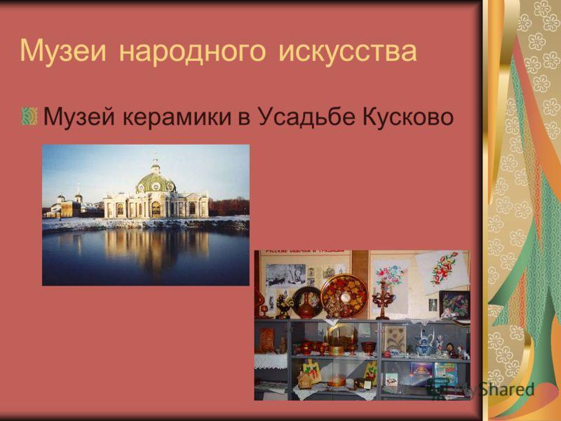 Музеи народного искусства Музей керамики в Усадьбе Кусково