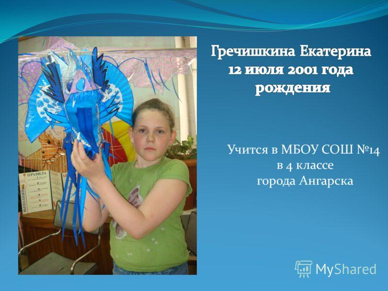 Учится в МБОУ СОШ 14 в 4 классе города Ангарска