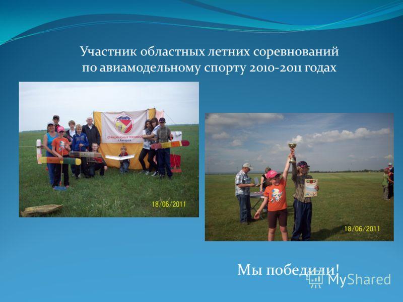 Участник областных летних соревнований по авиамодельному спорту 2010-2011 годах Мы победили!