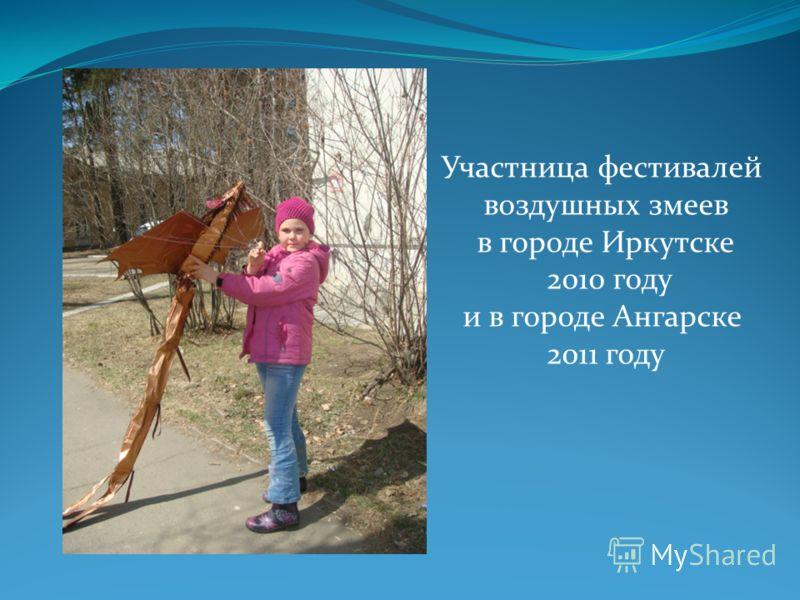 Участница фестивалей воздушных змеев в городе Иркутске 2010 году и в городе Ангарске 2011 году