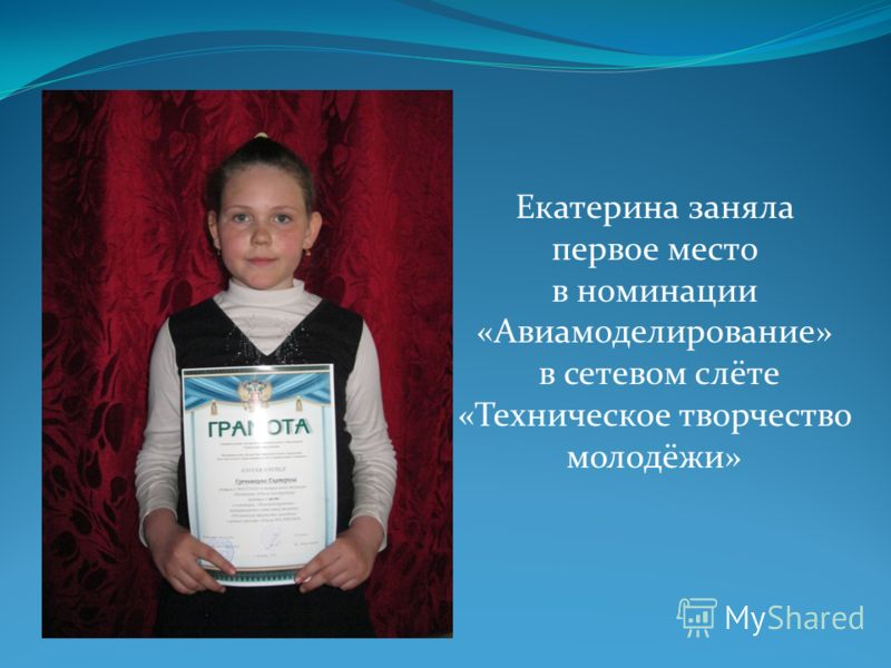 Екатерина заняла первое место в номинации «Авиамоделирование» в сетевом слёте «Техническое творчество молодёжи»