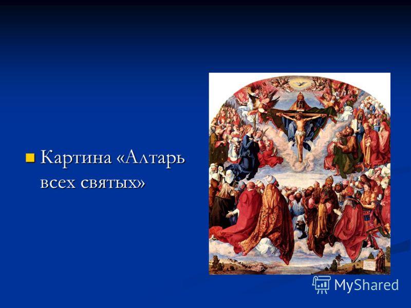Картина «Алтарь всех святых» Картина «Алтарь всех святых»