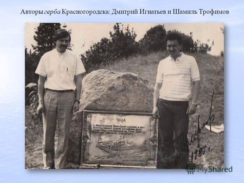 Авторы герба Красногородска: Дмитрий Игнатьев и Шамиль Трофимов