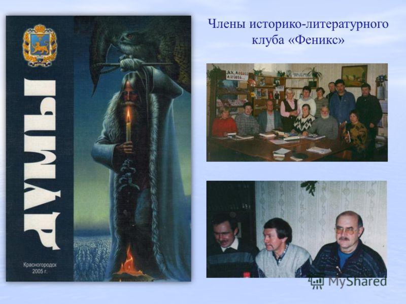 Члены историко-литературного клуба «Феникс»
