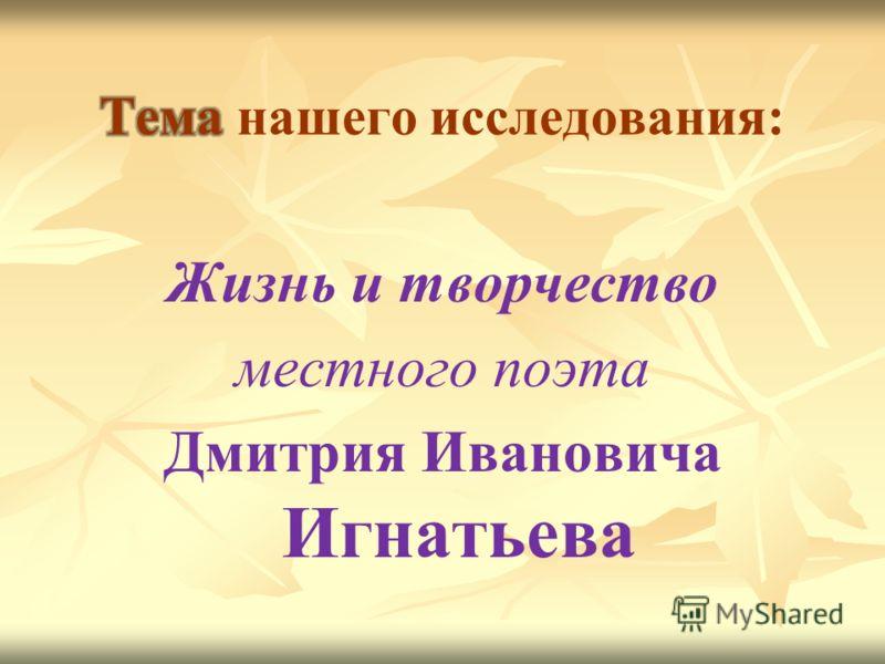 Жизнь и творчество местного поэта Дмитрия Ивановича Игнатьева