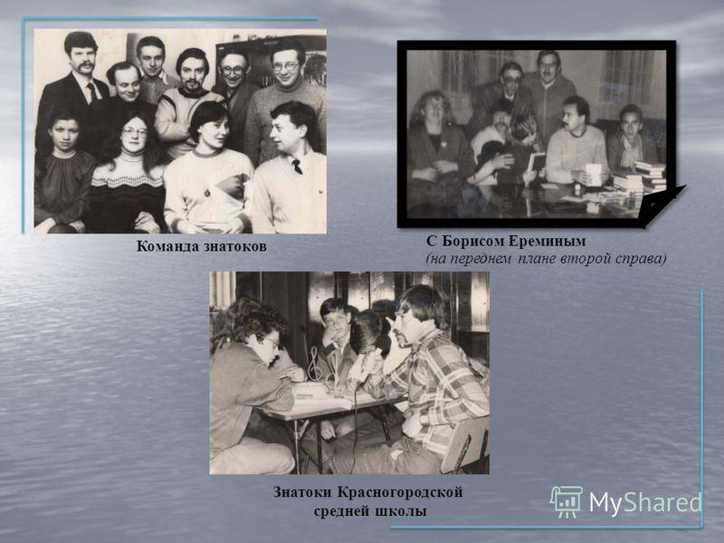 Команда знатоков Знатоки Красногородской средней школы С Борисом Ереминым (на переднем плане второй справа)