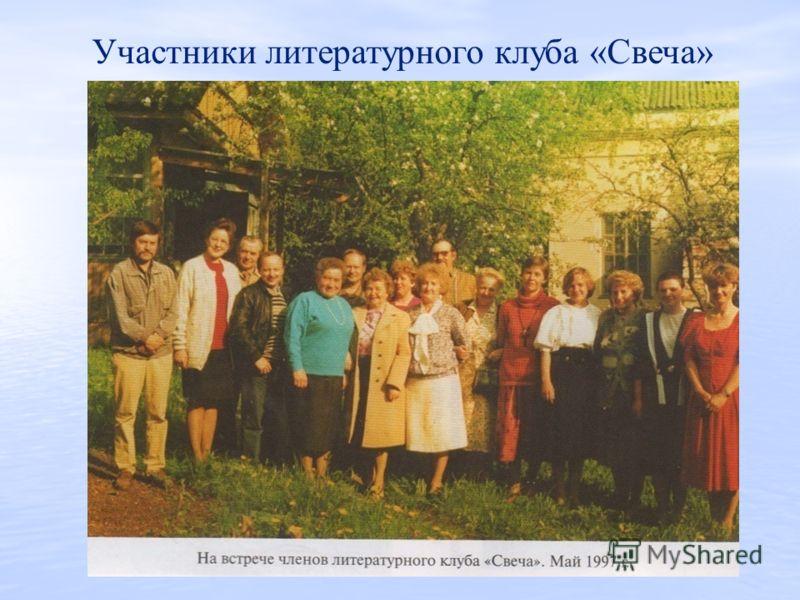 Участники литературного клуба «Свеча»