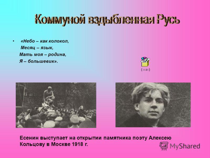 «Небо – как колокол, Месяц – язык, Мать моя – родина, Я – большевик». Есенин выступает на открытии памятника поэту Алексею Кольцову в Москве 1918 г.