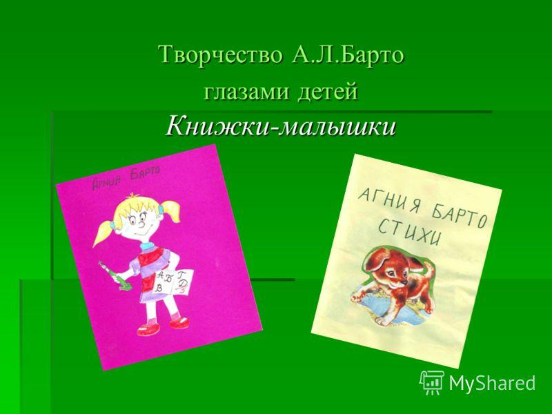 Творчество А.Л.Барто глазами детей Книжки-малышки