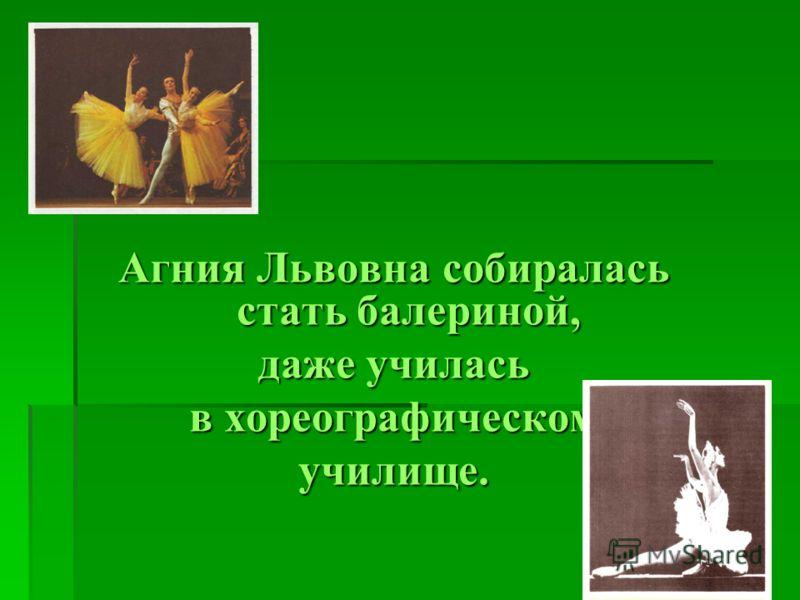 Агния Львовна собиралась стать балериной, даже училась в хореографическом училище.