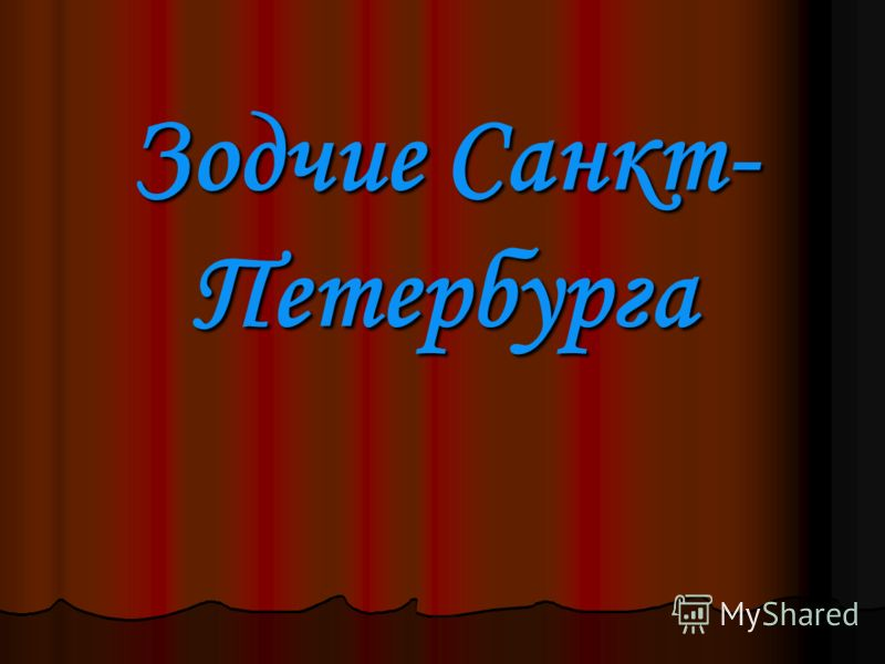 Зодчие Санкт- Петербурга