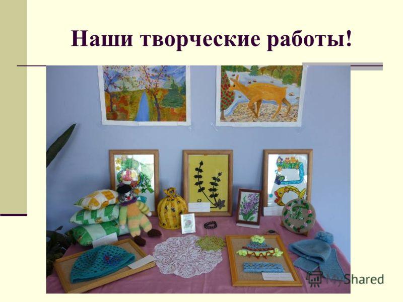 Наши творческие работы!
