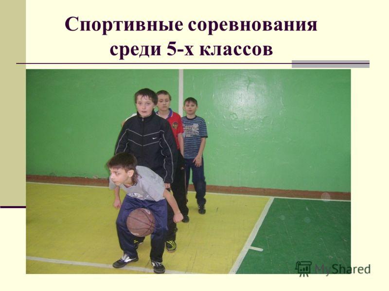 Спортивные соревнования среди 5-х классов