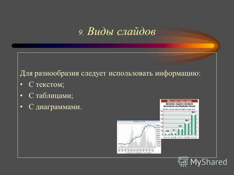 8. Объем информации Не стоит заполнять один слайд слишком большим объемом информации: люди могут единовременно запомнить не более трех фактов, выводов, определений. Наибольшая эффективность достигается тогда, когда ключевые пункты отображаются по одн