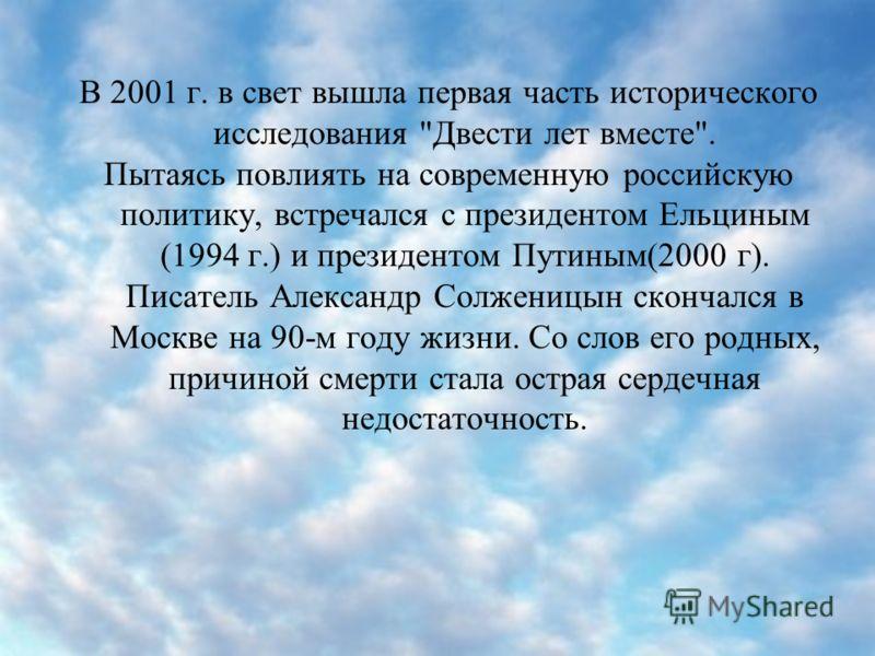 В 2001 г. в свет вышла первая часть исторического исследования