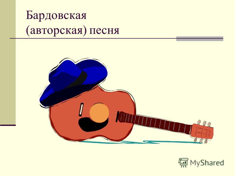 Бардовская (авторская) песня