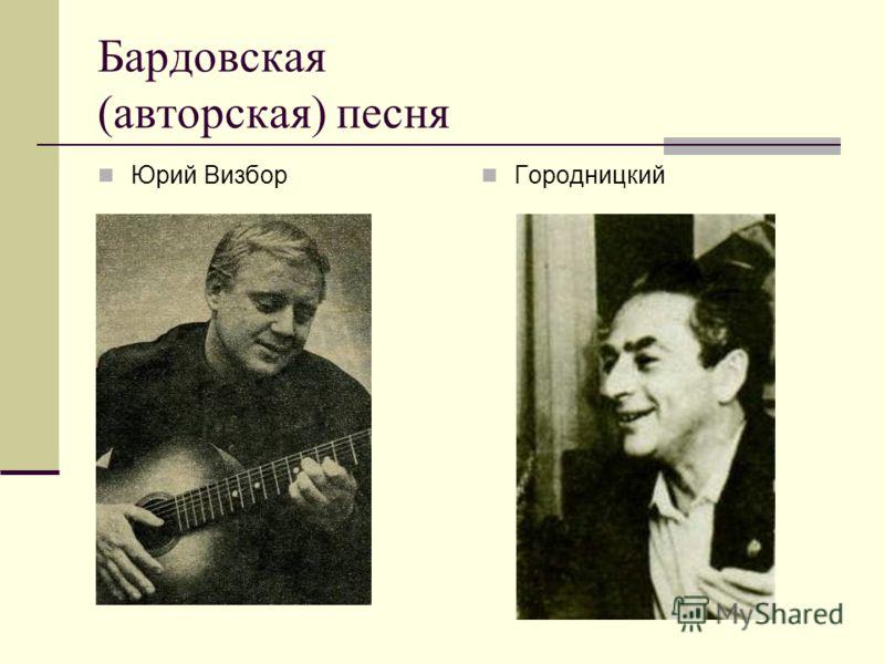 Бардовская (авторская) песня Юрий Визбор Городницкий