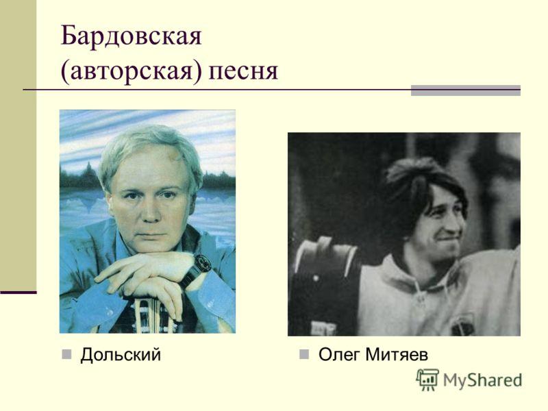Бардовская (авторская) песня Дольский Олег Митяев