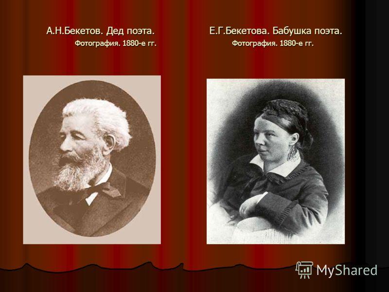 А.Н.Бекетов. Дед поэта. Е.Г.Бекетова. Бабушка поэта. Фотография. 1880-е гг. Фотография. 1880-е гг.